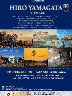 ヒロ・ヤマガタ展 フライヤー  A4 入稿用