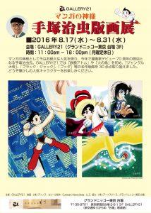 ギャラリー21・手塚治虫展